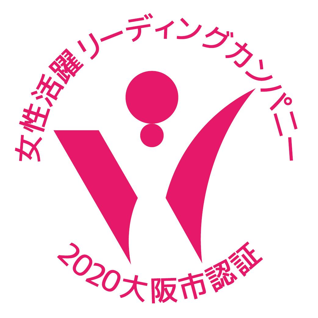 大阪市女性活躍促進事業認証マーク