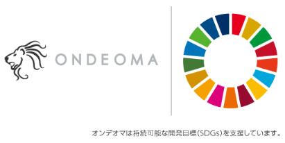 SDGsとオンデオマ