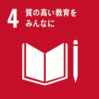 SDGsアイコン04