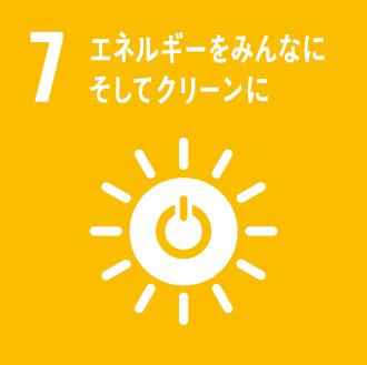 SDGsアイコン07
