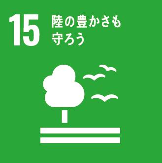 SDGsアイコン15