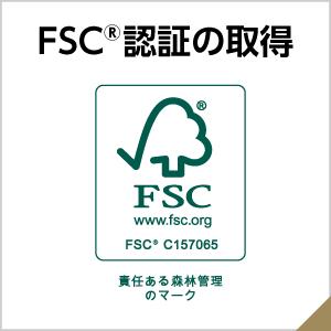 FSC認証の取得